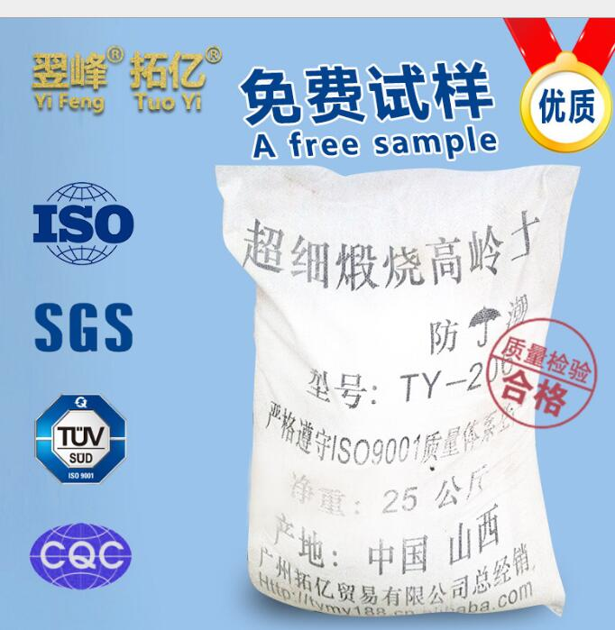 An agent of rubber calcined kaolin kaolin calcined kaolin TY-206