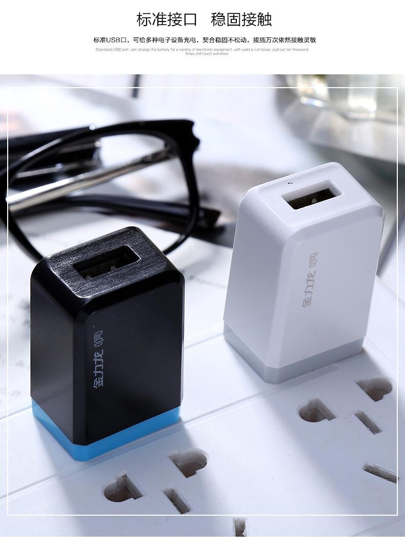 Cục sạc  Shenzhen Jin Li Long U128 foot 1A charger USB charger Android universal mobile phone char