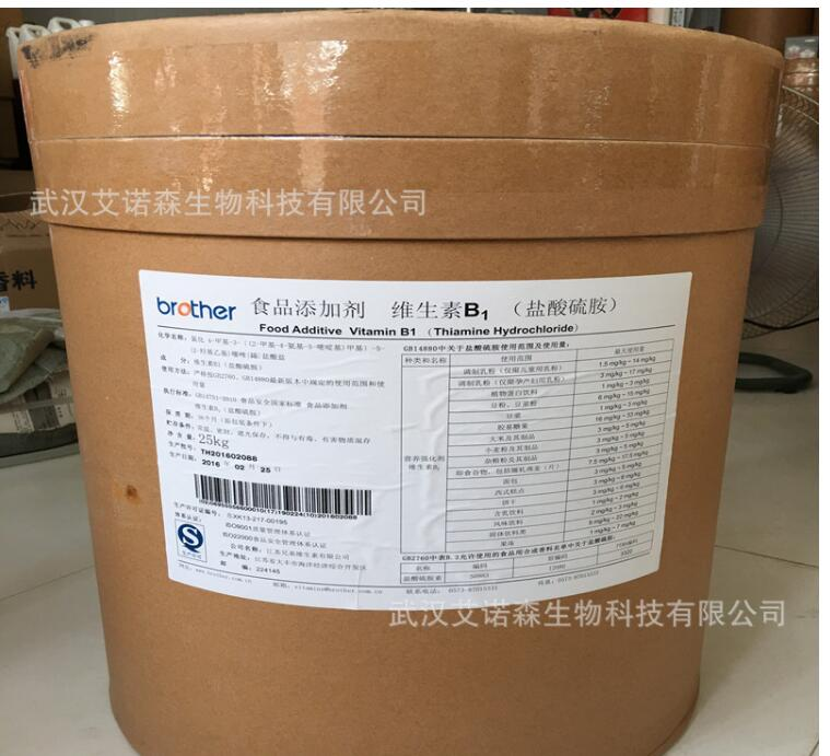 [Innocent] food grade high purity vitamin B1/ thiamine / vitamin b1/ quality assurance / shipping