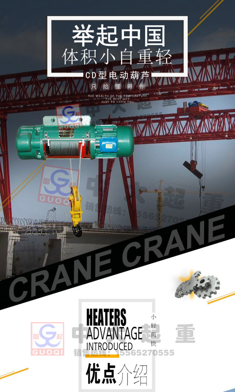 CD1 MD type wire rope electric hoist monorail low headroom electric hoist metallurgy 1T2T5T10T