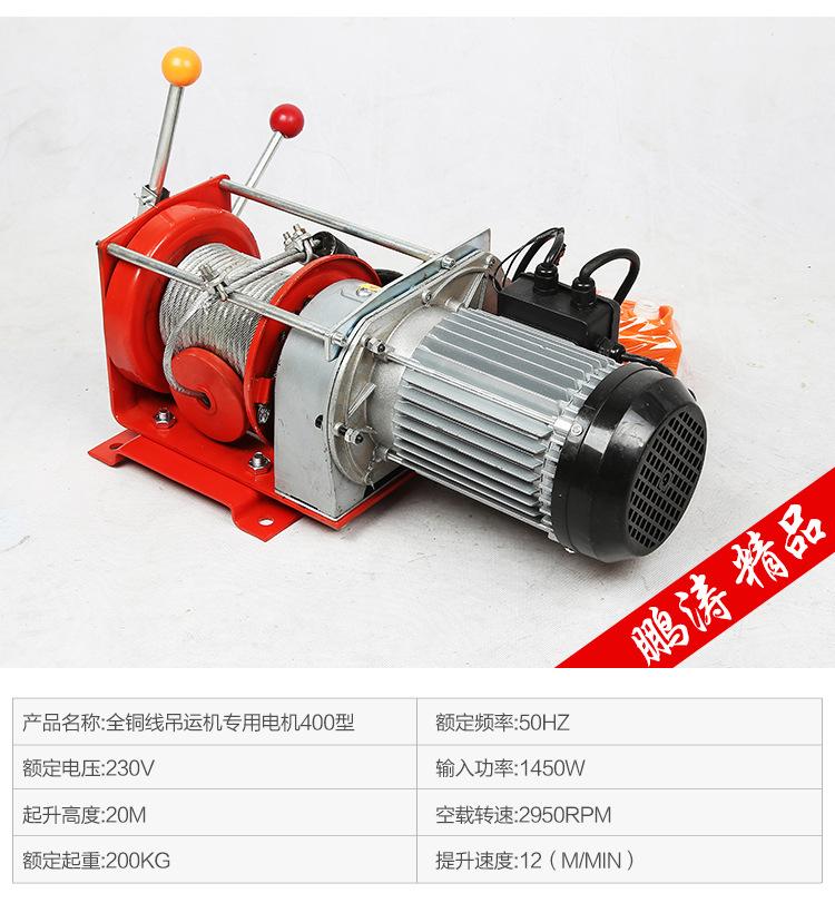 Ma-ní   Factory direct hoist special motor miniature electric hoist crane hoist crane motor hoist
