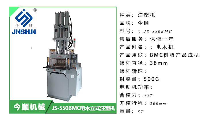 Ningbo BMC automatic feeding bakelite vertical injection molding machine 30 tons -250 tons of free p