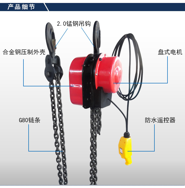 1 tons 6 meters chain electric hoist 1T6 meters fixed DHP hoist hoist hoist manufacturers direct sal