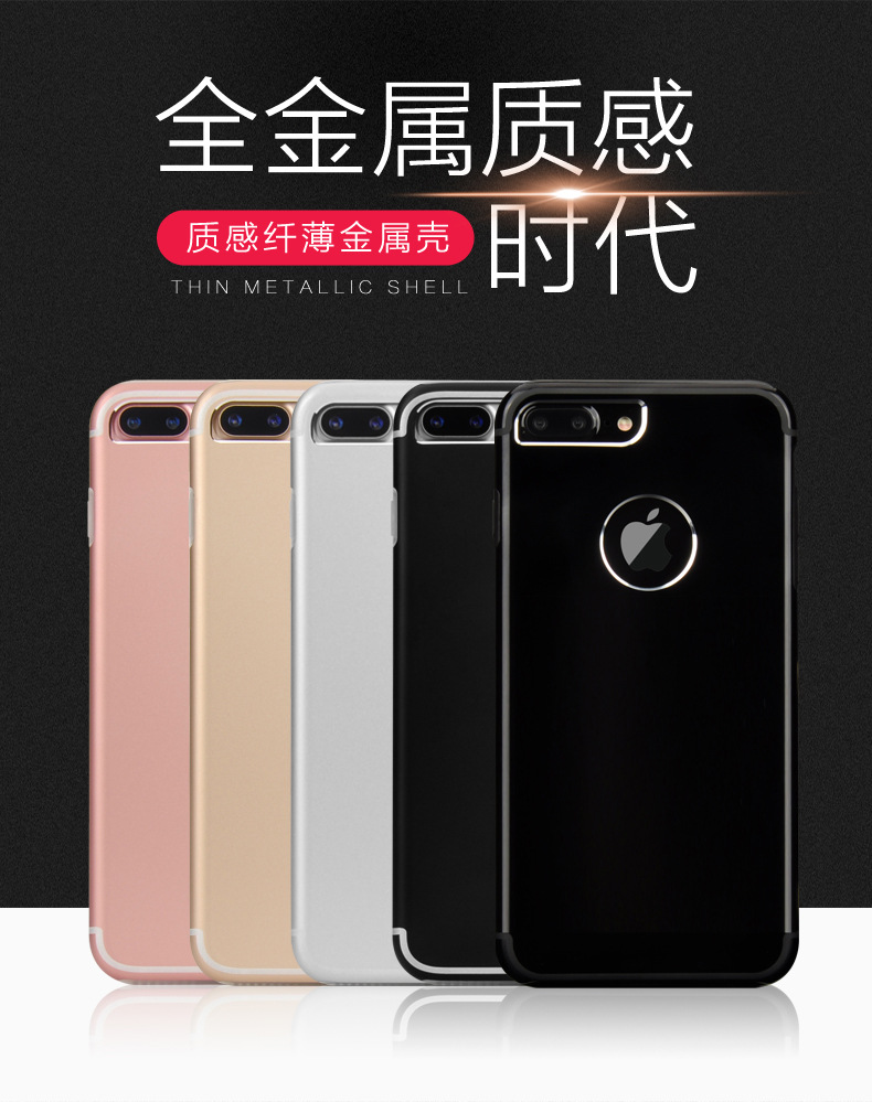 YEDApple iphone7plus +tpu mobile phone shell metal anti fall protective shell shell 5.5 frosted pack