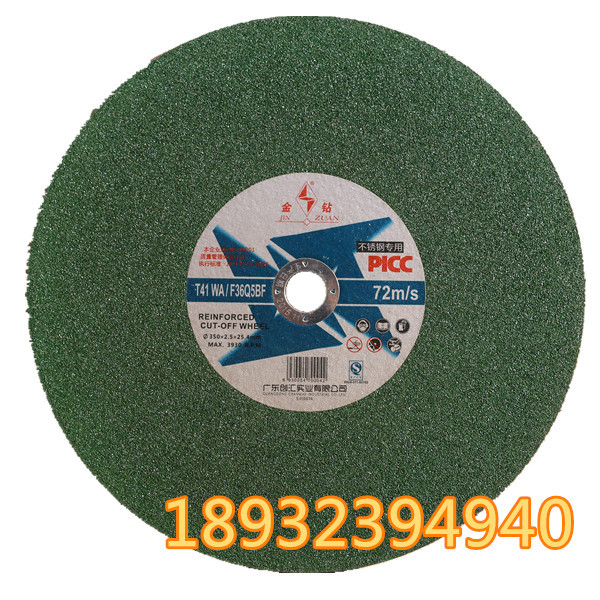 Ultrathin diamond resin grinding wheel cutting stainless steel cutting piece 350 green piece full sh