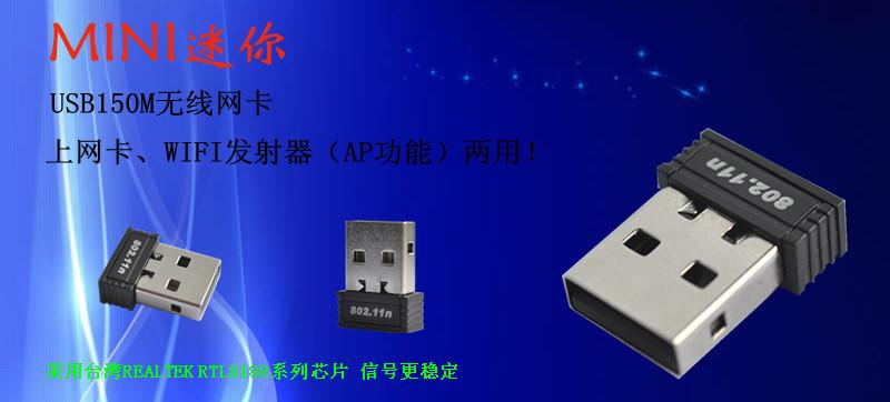 Card mạng  Wireless network card RTL8188CU