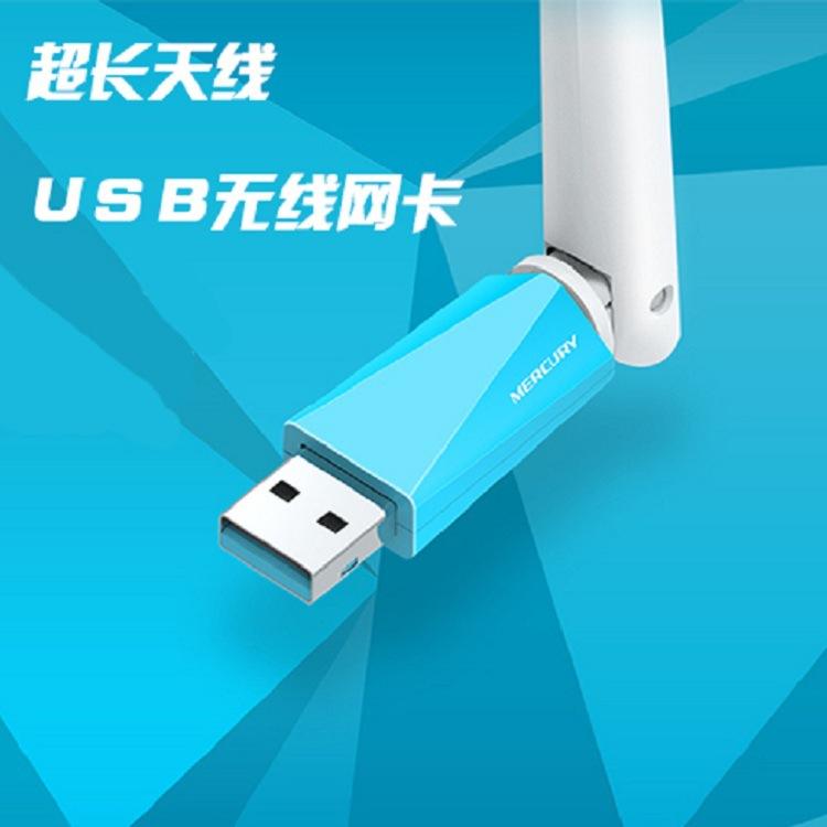 Card mạng  Genuine mercury 150UH external 5DB wireless USB adapter wall Wang desktop notebook WIFI