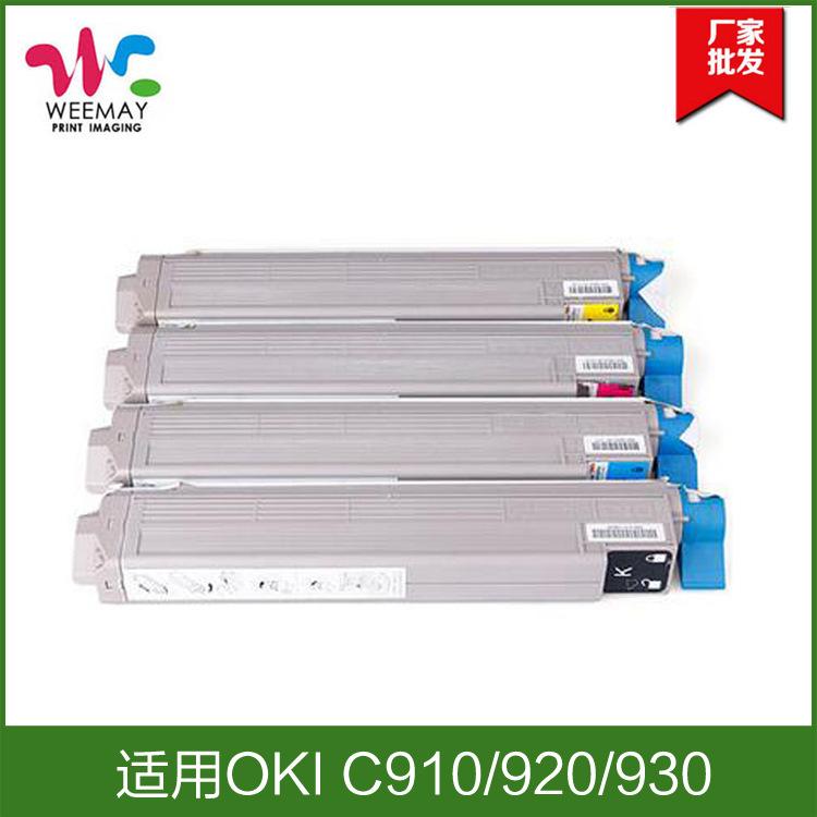 Hộp mực nước  For the OKI 910920930 printer toner cartridges cartridges wholesale factory outlets