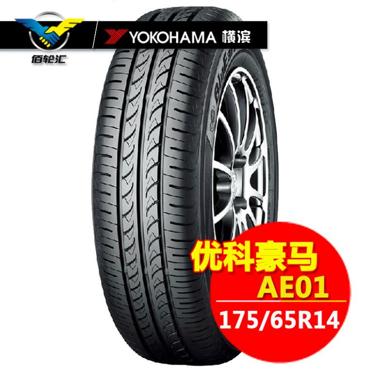 Youkang horses (Yokohama) Tire AE01 175 / 65R14 82H new authentic mute energy saving
