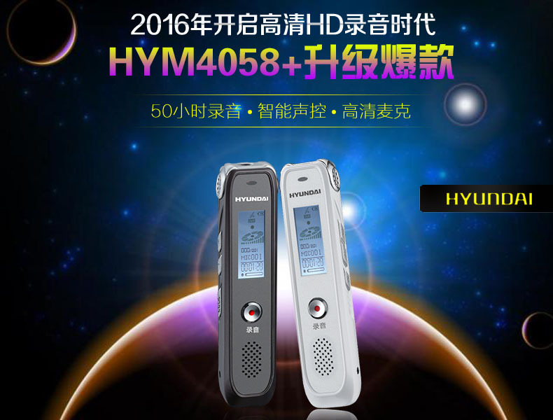 Máy ghi âm  Hyundai 4058 Mini recorder professional HD ultra long distance voice noise reduction MP