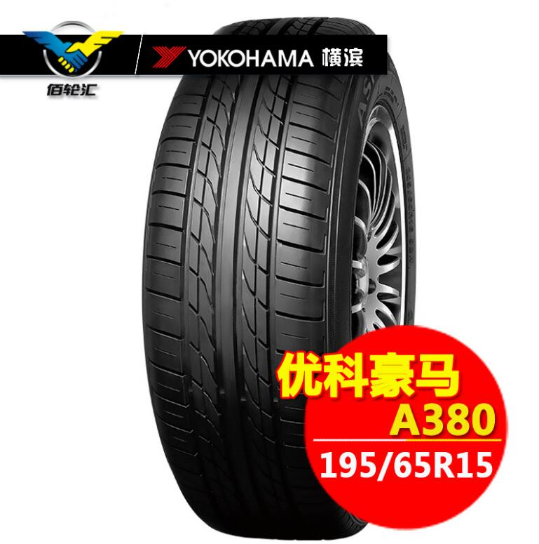 Youku Horse (Yokohama) Tire A380 195 / 65R15 91H new genuine mute wetland performance