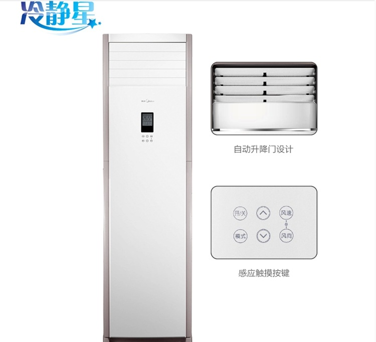 The United States Air 3 horse calm star speed of air conditioner supply cabinet brand air conditioni