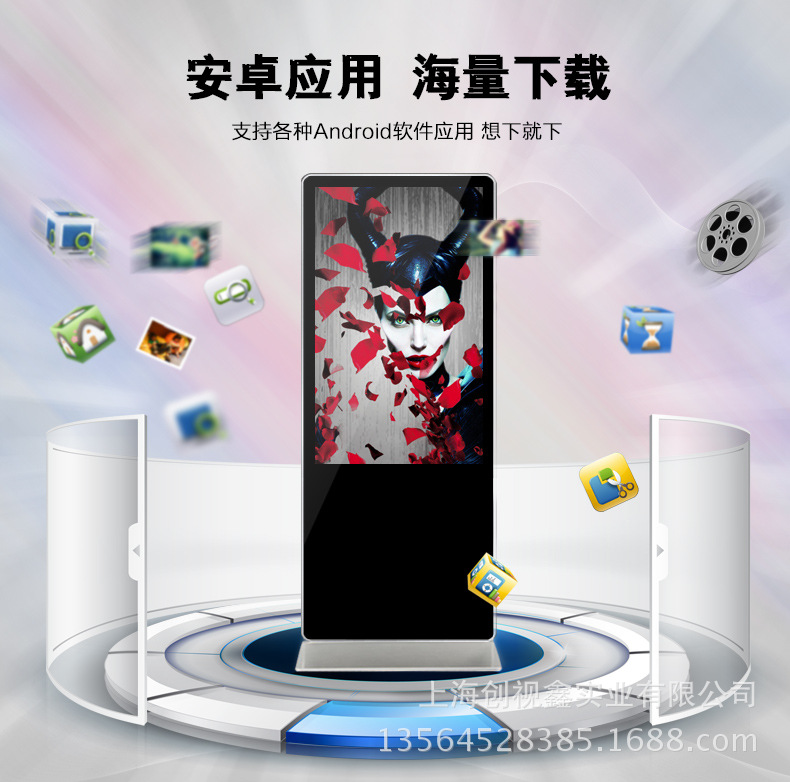 Chuang Xin Xin 65 inches floor advertising machine LED HD vertical advertising display player networ