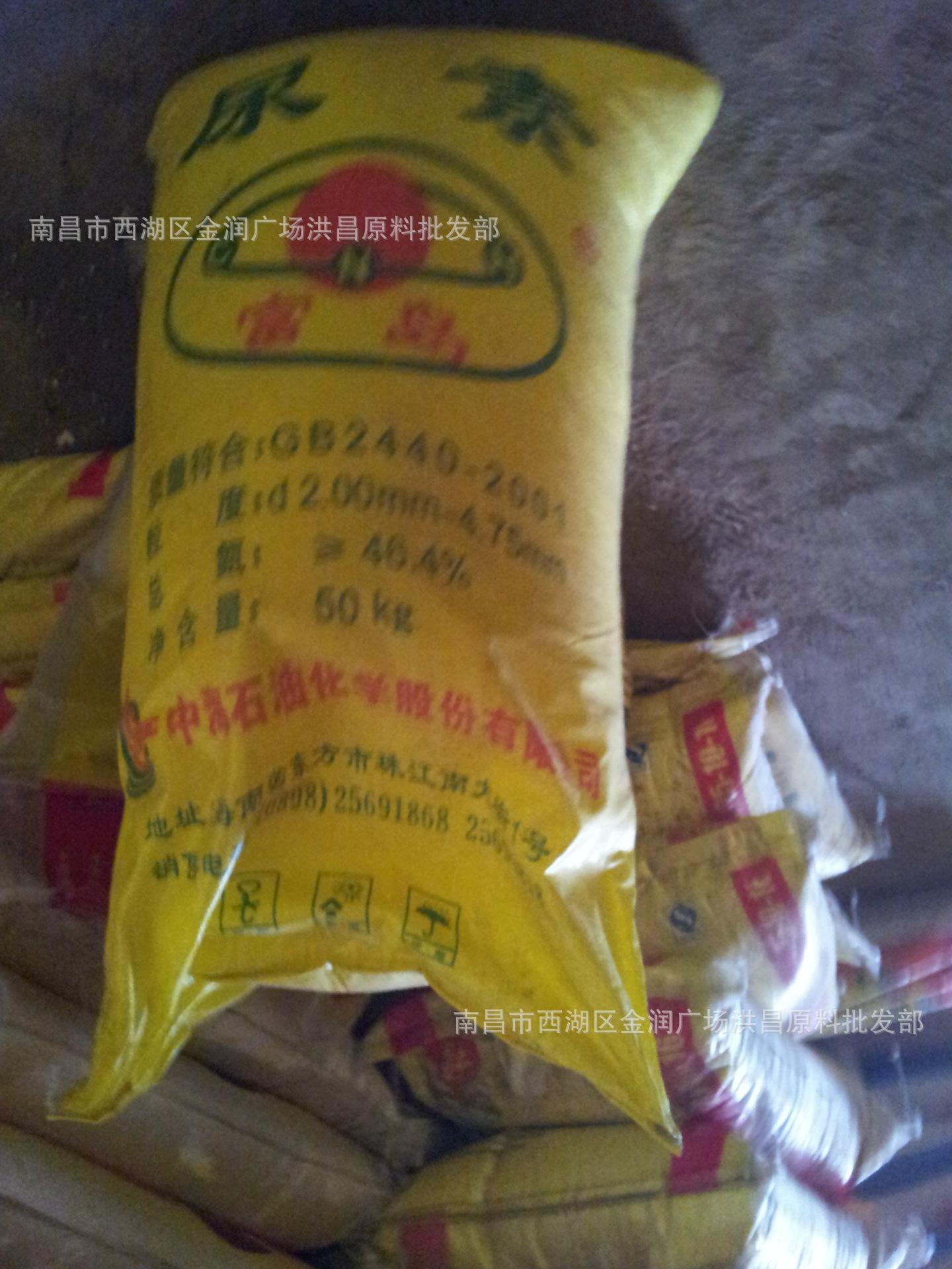 Phân bón Hainan richisland brand agricultural large granule urea urea fertilizer