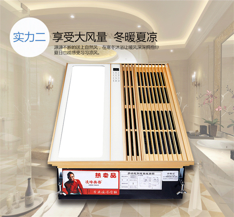 Integrated ceiling Yuba warm air conditioning wind superconducting type multifunctional four in one