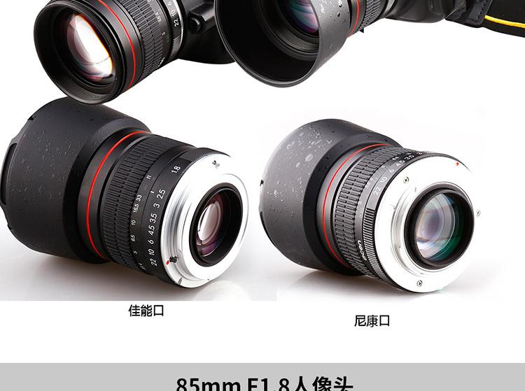 Máy ảnh phản xạ ống kính đơn / Máy ảnh SLR  Chameleon Cen 85mm f1.8 large aperture fixed focal lens