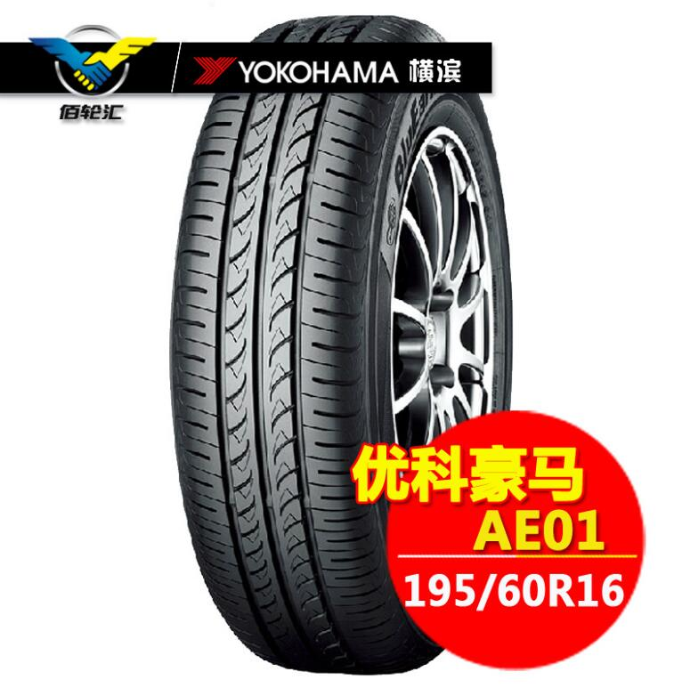 Youkang Horse (Yokohama) Tire AE01 195 / 60R16 89H new authentic mute energy saving