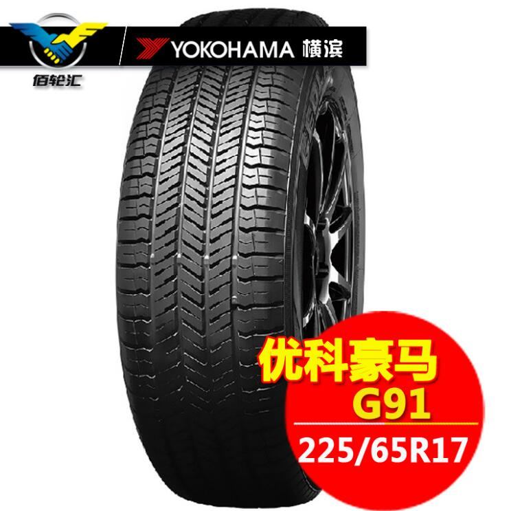 Youkuo Horse (Yokohama) Tire G91AS 225 / 65R17 102H new genuine car tires