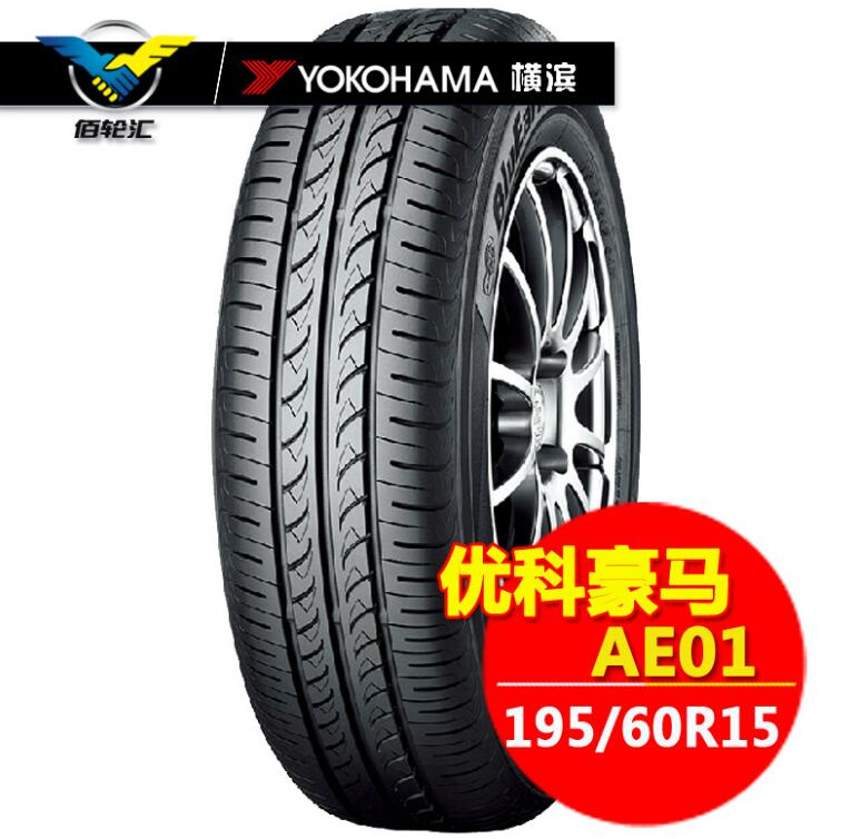 Youke horses (Yokohama) Tire AE01 195 / 60R15 88H new authentic mute energy saving
