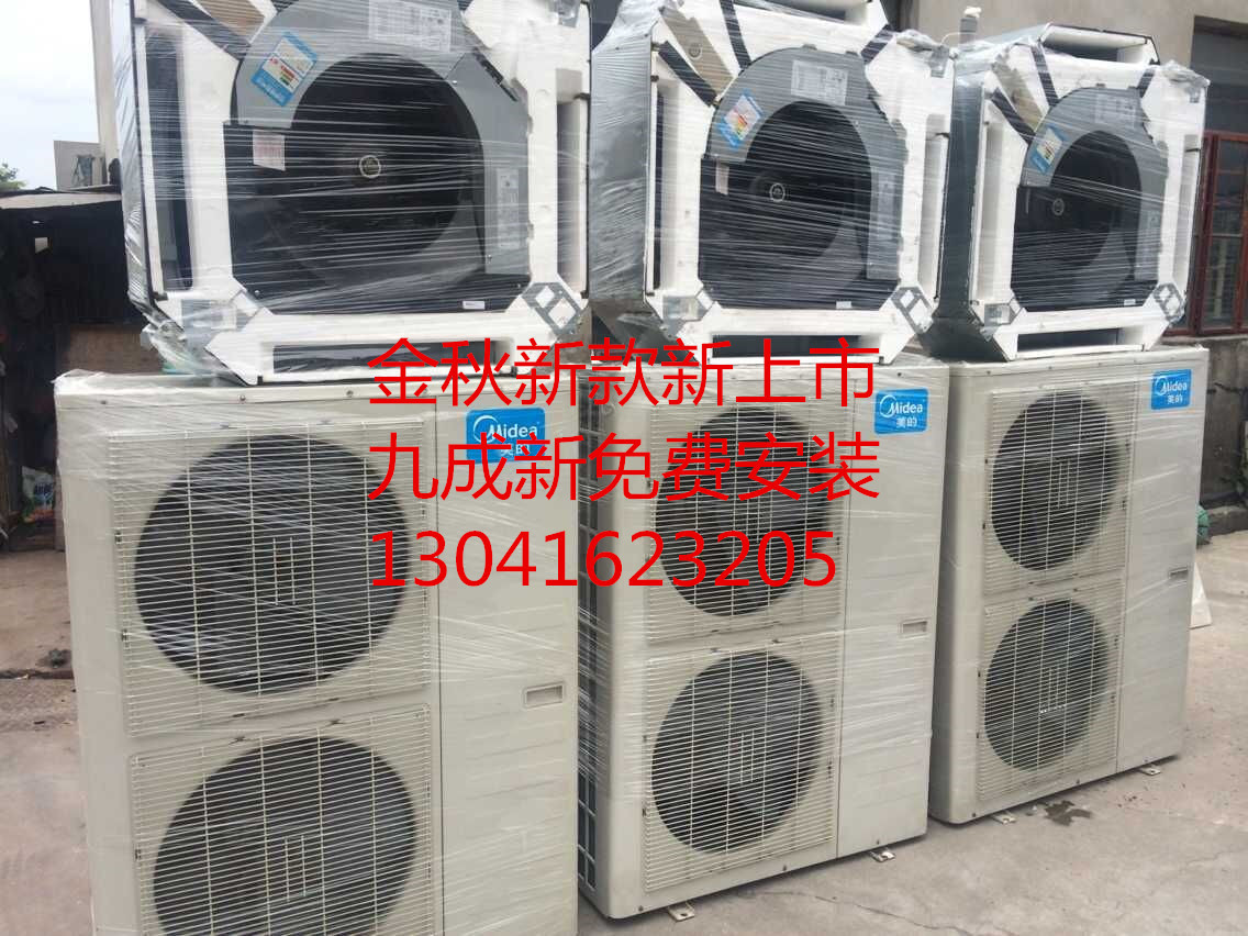 Second-hand cabinet ceiling machine surrounded by wind VRF air pipe type central air-conditioning br