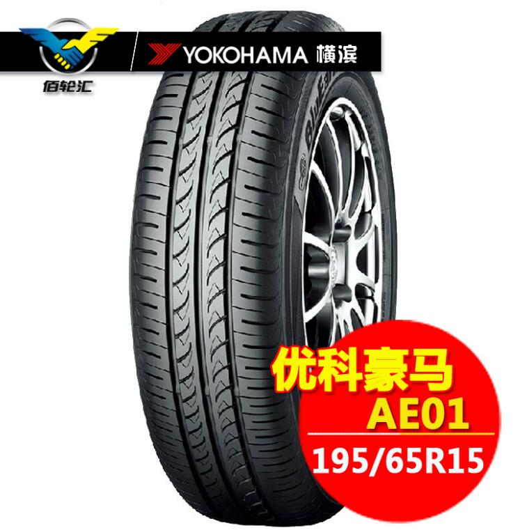 Youkang horses (Yokohama) Tire AE01 195 / 65R15 91H new authentic mute energy saving