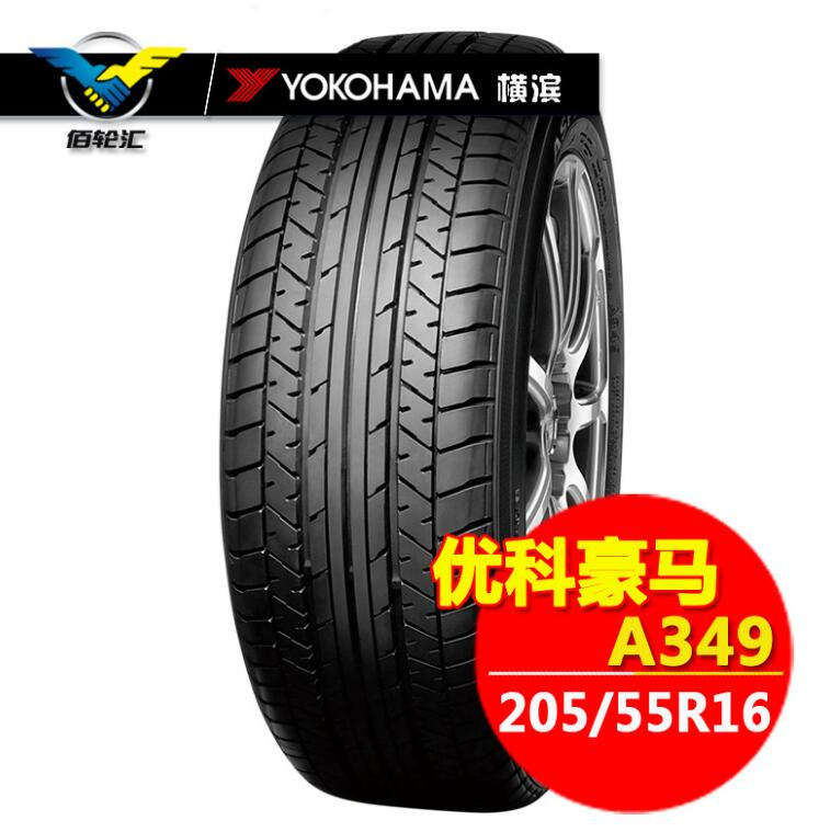 Youkuo Horse (Yokohama) Tire A349 205 / 55R16 91V new authentic energy saving and fuel consumption