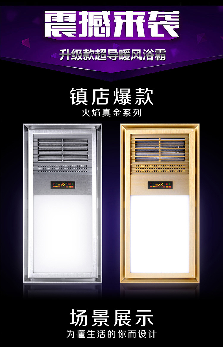 Máy sưởi ấm phòng tắm   Integrated ceiling Yuba multifunctional LED lamp intelligent air conditioni