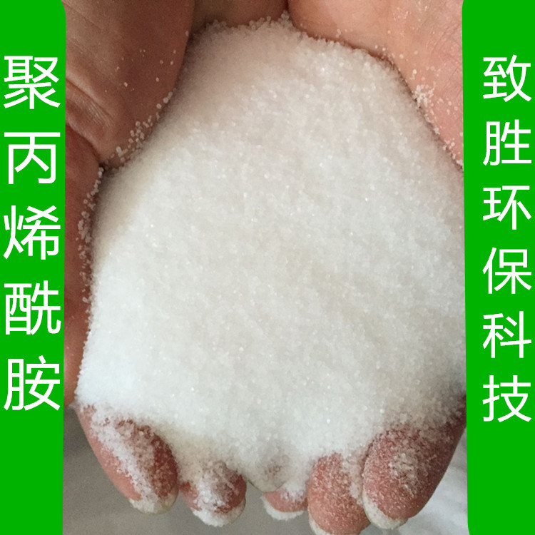 Water purification flocculant polyacrylamide water treatment water purifying agent polyacrylamide an