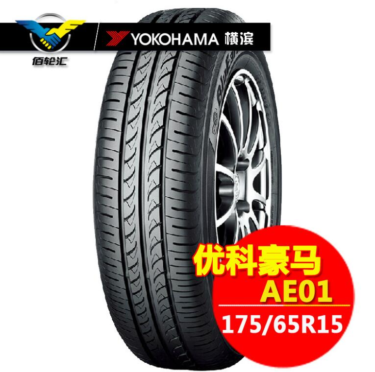 Youkang Horse (Yokohama) Tire AE01 175 / 65R15 84H new genuine silent energy saving