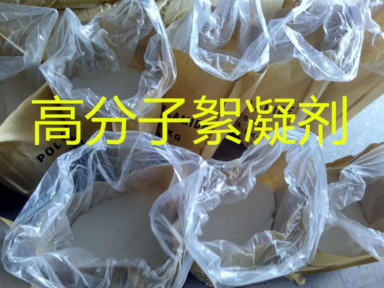 Polyacrylamide flocculant flocculant polyacrylamide PAN polyacrylamide