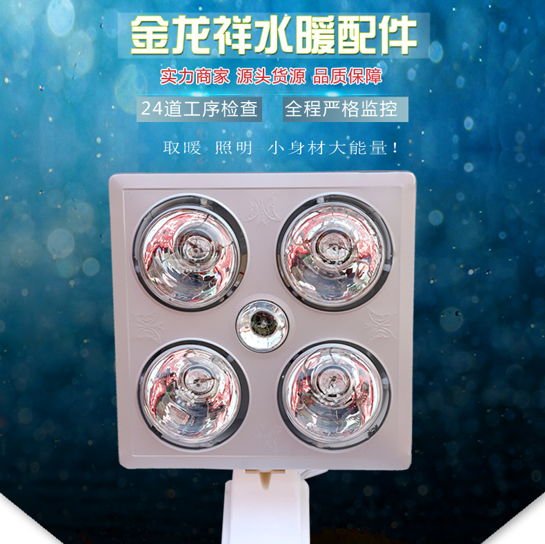 [a] on behalf of household toilet hanging ceiling lamp heater four lighting function Yuba