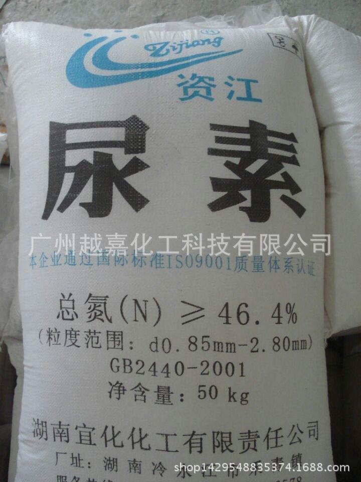 Phân bón Guangzhou straight for Hunan Zijiang brand urea Hainan Fudao agricultural industrial urea f