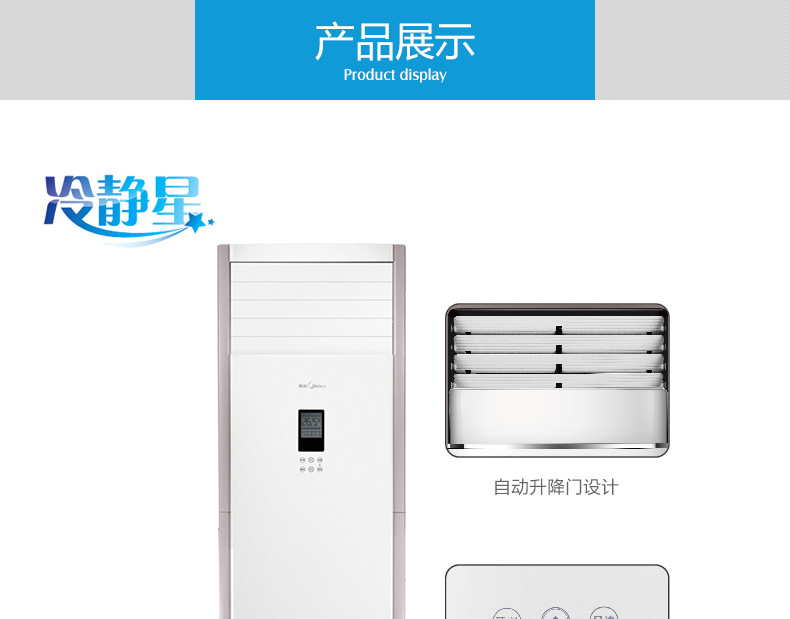 Air conditioning KFR-72LW/DY-PA400 Midea/ beauty (D3) cool star 3P cold warm home vertical cabinet