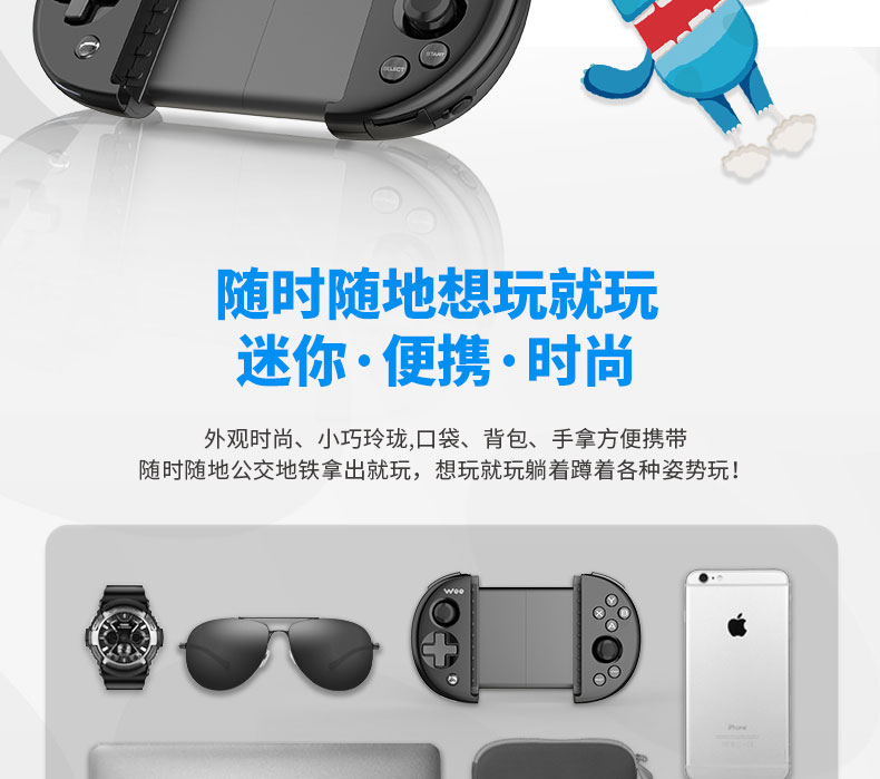 Fly wisdom WEE pull handle Bluetooth mobile game handle IOS apple Android King glory ball battle