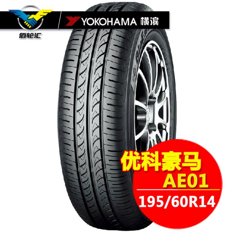 Youkang Horse (Yokohama) Tire AE01 195 / 60R14 86H new authentic silent energy saving