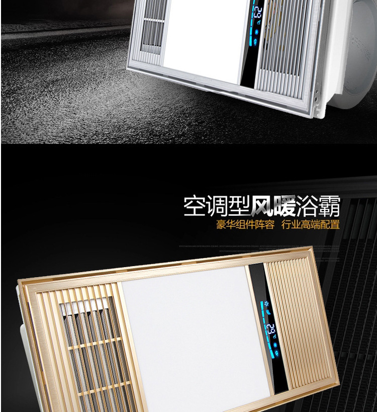 Máy sưởi ấm phòng tắm   new integrated ceiling warm wind Yuba Yuba superconducting multifunction he