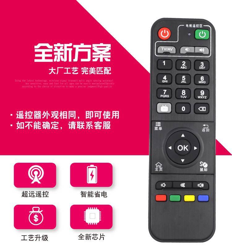 Thiết bị kết nối Internet cho TV  Moons network player set-top box remote control board D9 quad core