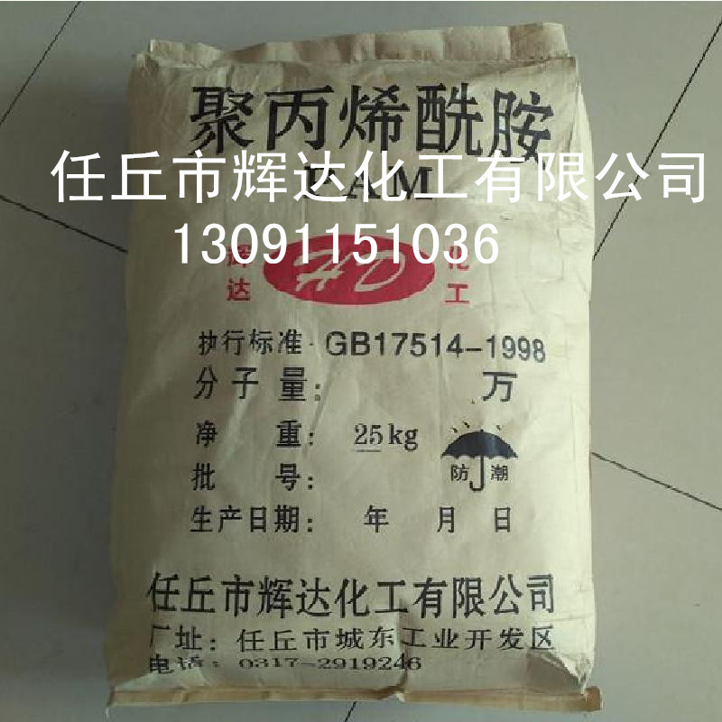 The best product of polyacrylamide with anion polyacrylamide powder