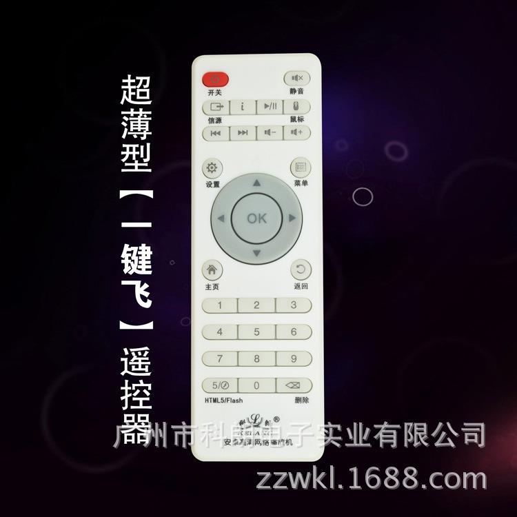 Koranndro Ali system A9+ A20+ A40+ A11+ set-top box player remote controller