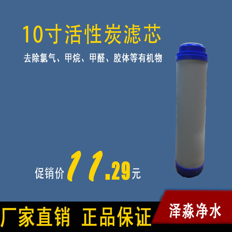 Factory direct sales 10 inch coconut shell activated carbon filter water purifier universal filter e