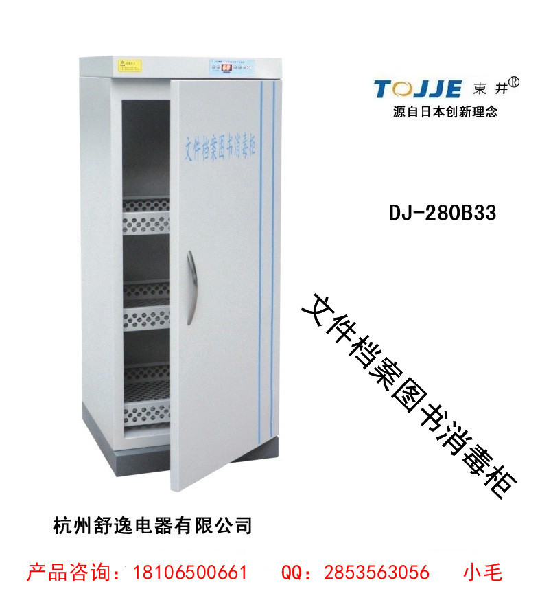 East well file disinfection cabinet manufacturers direct file disinfection cabinet wholesale, bank d