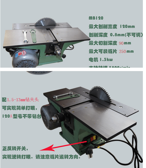 120A Multifunctional Woodworking Planter Planer Planer Planer Planer Woodworking Machine