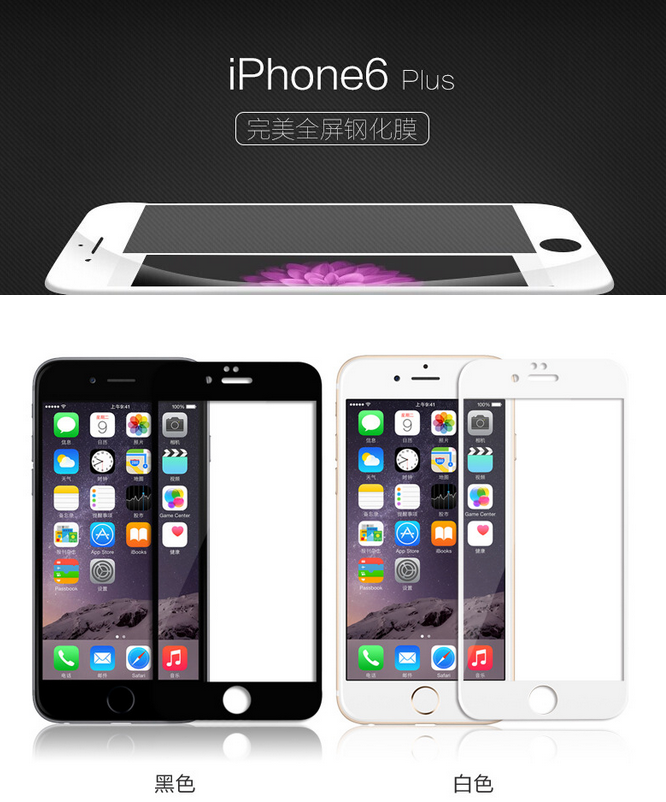 Applicable iphone6S tempered glass film silk screen full cover film soft side apple 7plus steel film