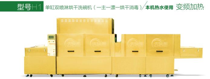 Máy rửa chén  Large unit plate washing machine dishwasher government school cafeteria dishwasher cu