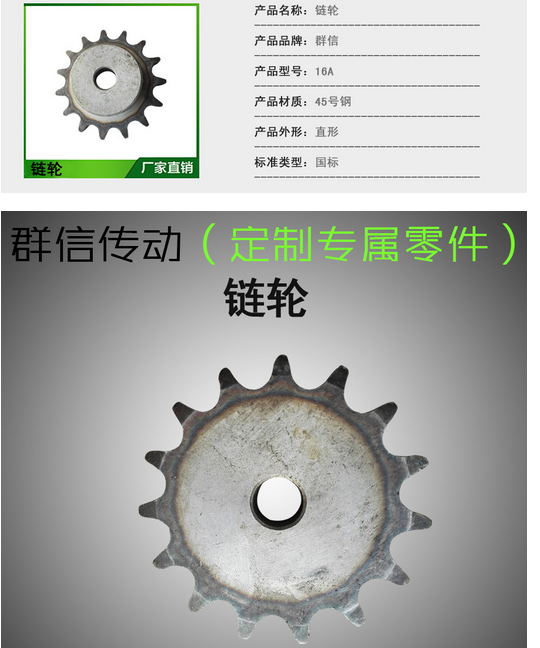 Manufacturers supply standard, non-standard industrial sprocket double row, double pitch sprocket 45