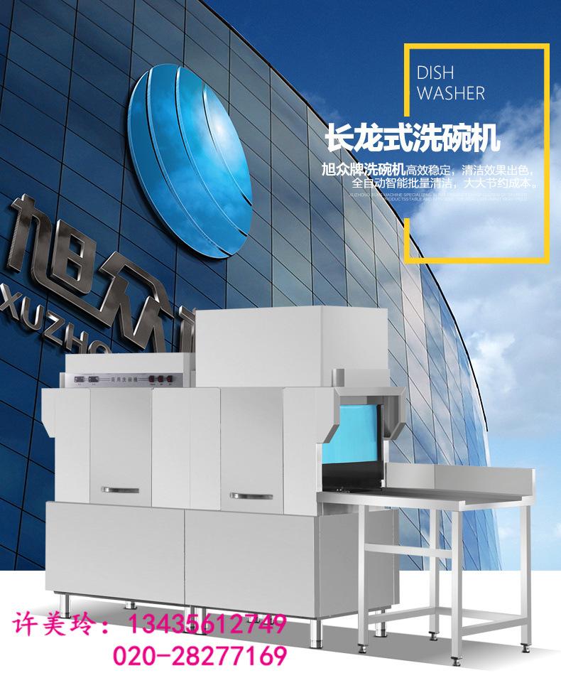 Máy rửa chén  Cafeteria dishwash multifunctional long dishwasher commercial dishwasher on CCTV ente