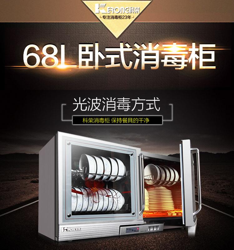 Koron ZTP68E-2 single wall vertical Mini household disinfection cabinet disinfection cabinet disinfe