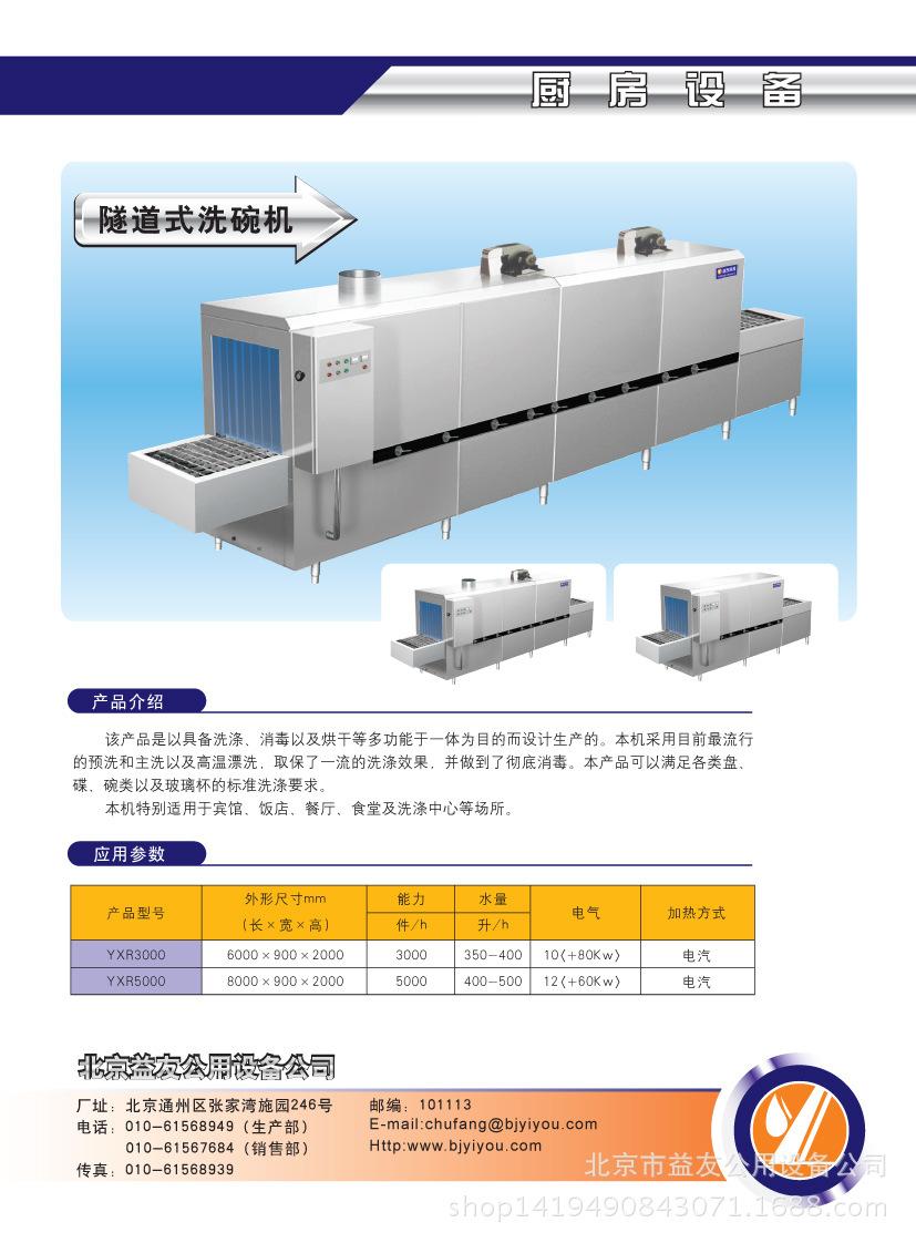 Máy rửa chén  The mess in the dishwasher supply automatic dishwasher Beijing Yiyou gas dishwasher f