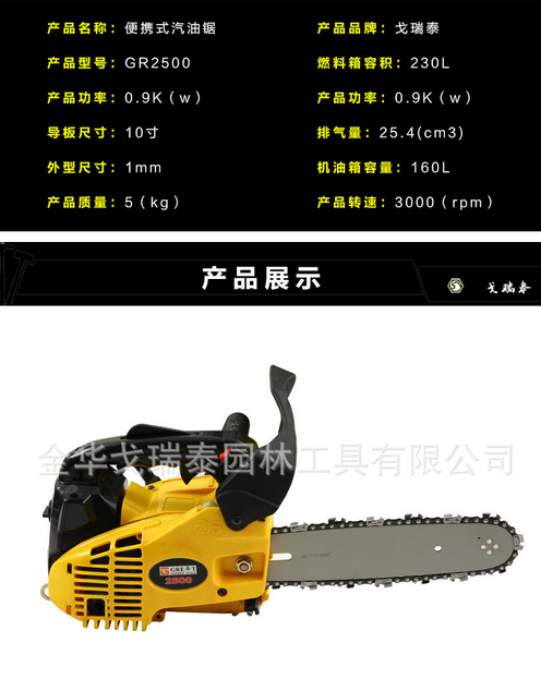 cưa   Factory direct sales GR2500 small power gasoline saw forest small logging saw portable loggin