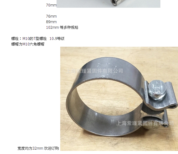 Automobile modified exhaust pipe clamp 304 stainless steel silencer dedicated hoop O type strong cla